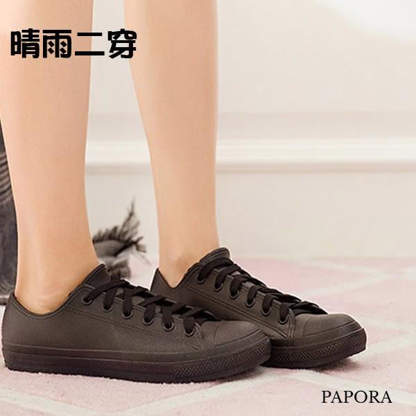 PAPORA晴雨二穿休閒雨鞋防水鞋KV9878黑/白