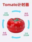計時器提醒器番茄鐘學生學習自律兒童廚房定時時間管理小鬧鐘時鐘 瑪麗蘇