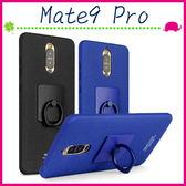 HUAWEI Mate9 Pro 指環磨砂手機殼 素面背蓋 PC手機套 簡約保護套 防滑保護殼 牛仔殼 支架 純色
