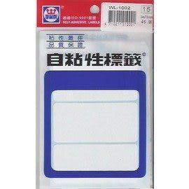 華麗 WL-1002標籤 45張入/包