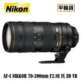 送原廠保護鏡套餐 3C LiFe NIKON 尼康 AF-S NIKKOR 70-200mm F2.8E FL ED VR 鏡頭 平行輸入 店家保固一年