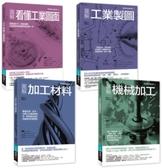 工業生產製造實務必備套書:圖解看懂工業圖面+工業製圖+加工材料+機械加工 (共四冊)