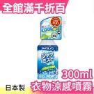 【藍色】現貨特賣 日本 白元 衣物涼感噴霧300ml 原味/薄荷/肥皂香 接觸冷感 瞬間降溫【小福部屋】