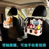 汽車後座椅背袋 車用收納掛袋 帶觸摸屏 可放手機 平板