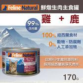 【毛麻吉寵物舖】紐西蘭 K9 Natural 99%生肉主食貓罐-無穀雞肉+鹿肉170g
