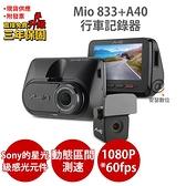 Mio 833+A40【送256G U3】雙Sony Starvis 動態區間測速 前後雙鏡 行車記錄器 紀錄器