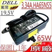 DELL 充電器(原廠)-戴爾 19.5V,3.34A,65W,14-3458,14-3459,15-3551,15-3552,14-3000,PA-12,PA-1650-02D3,74VT4