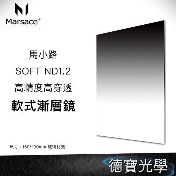 Marsace 馬小路 ND1.2 150mm*100mm Soft 漸層減光鏡 軟漸變 玻璃材質 方型濾鏡 高精度 高穿透  風景季