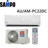 【SAMPO聲寶】3-5坪變頻分離式冷暖氣AU-PC22DC/AM-PC22DC