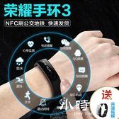智慧手環 手環3智能運動心率手環NFC手錶計步器防水蘋果小米2男女3