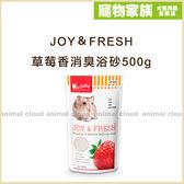寵物家族-JOY&FRESH-草莓香消臭浴砂500g