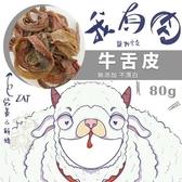 48H出貨 *WANG*我有肉 牛舌皮80g 純天然手作‧低溫烘培‧可當狗訓練/點心/獎賞 狗零食