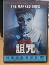 挖寶二手片-D08-026-正版DVD*電影【鬼入鏡 詛咒】安德魯賈各布斯*理查卡布萊
