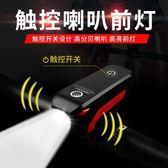 觸屏自行車燈山地車前燈強光手電筒USB充電帶喇叭騎行裝備配件 青木鋪子
