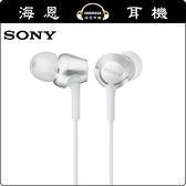 【海恩數位】日本 SONY MDR-EX255AP 耳道式耳機 方便隨時進行網路通話或聆聽音樂 (白色)