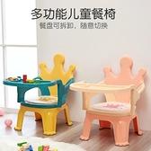 兒童餐椅 兒童椅子靠背椅嬰兒寶寶吃飯餐椅凳子小板凳叫叫座椅家用小孩防摔【幸福小屋】