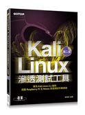 Kali Linux滲透測試工具 第二版