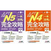 《一本合格!JLPT日檢 N4+N5完全攻略 》(試題+解析)
