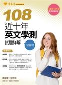 (二手書)近十年英文學測試題詳解-試題本+詳解本(108年版)