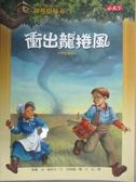 【書寶二手書T3/兒童文學_KQY】神奇樹屋23-衝出龍捲風_瑪麗奧斯本