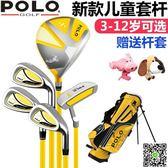 高爾夫球桿  新款 POLO兒童高爾夫球桿全套 高爾夫套桿男女童3-12歲初學桿 MKS聖誕狂購免運大購物