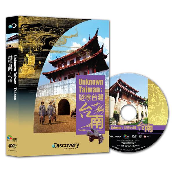 謎樣台灣 台南 DVD   (購潮8)