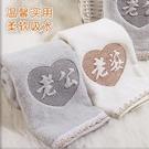 情侶毛巾純棉創意一對超強吸水老公老婆洗臉巾大面巾情侶禮品毛巾 陽光好物