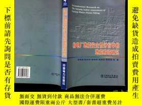 二手書博民逛書店罕見核電廠地震安全性評價中的地震構造研究Y248356 時振樑.