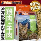 【培菓平價寵物網】紐西蘭K9 Feline Naturae》凍乾燥鮮肉生食餐99%肉含量(雞肉+羊肉)-320g