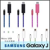 ▼MicroUSB 冷光充電線/傳輸線/發光線/SAMSUNG GALAXY J SC02F N075T/J2/J5/J7