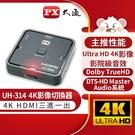 大通 HDMI切換器3進1出4K 三進一...