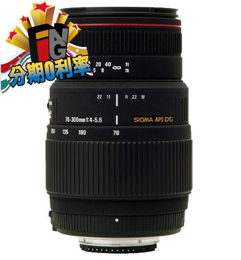 SIGMA 70-300mm f4-5.6 APO DG MACRO ((CANON)) 恆伸公司貨