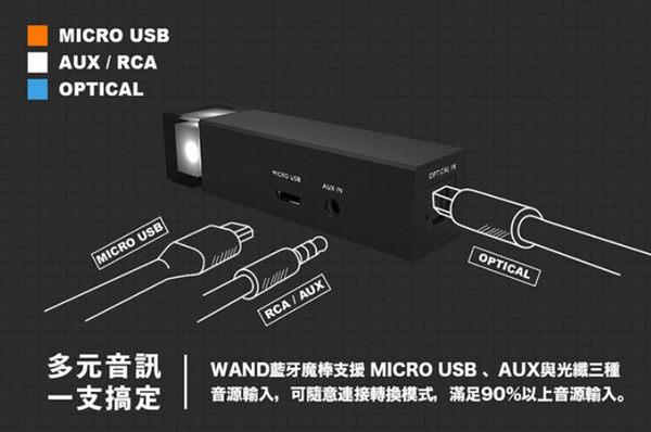 【免運費】TUNAI WAND藍牙魔棒 aptX-LL低延遲無線藍牙發射器 ★  加送自拍棒
