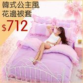床罩韓式公主風花邊床裙四件套床上用品床單雙人被套1.5/1.8/2.0m米聖誕狂歡好康八折