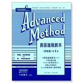 【小叮噹的店】F23 管樂系列.長笛進階教本(高級篇)(1)