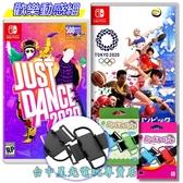 【NS原版片 歡樂動感組】Switch Just Dance 舞力全開2020 +東京奧運+跳舞腕帶【台中星光電玩】