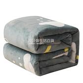 冬季珊瑚毯子學生宿舍午睡小被子加厚保暖床單人辦公室法蘭絨毛毯 NMS設計師生活百貨