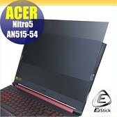 【Ezstick】ACER AN515-54 筆記型電腦防窺保護片 ( 防窺片 )