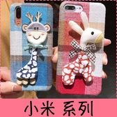 【萌萌噠】Xiaomi 小米8 pro 小米6 A1 A2 紅米note5 秋冬款格子布偶 公仔小鹿長頸鹿保護殼 絨布軟殼