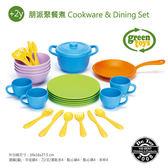 【美國Green Toys】朋派聚餐煮