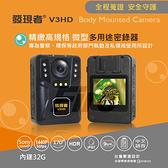 【發現者】 V3HD 警用多用途微型 SONY 1440P 高規格 防水 監控 密錄器 內建32G