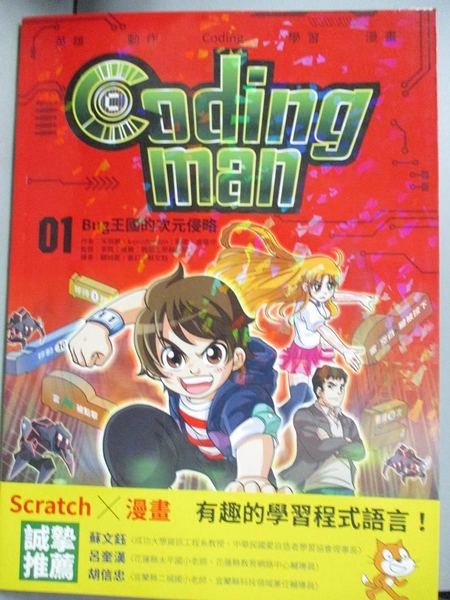 【書寶二手書T2/少年童書_QLG】Coding man 01_宋我論, K-production,  顧娉菱