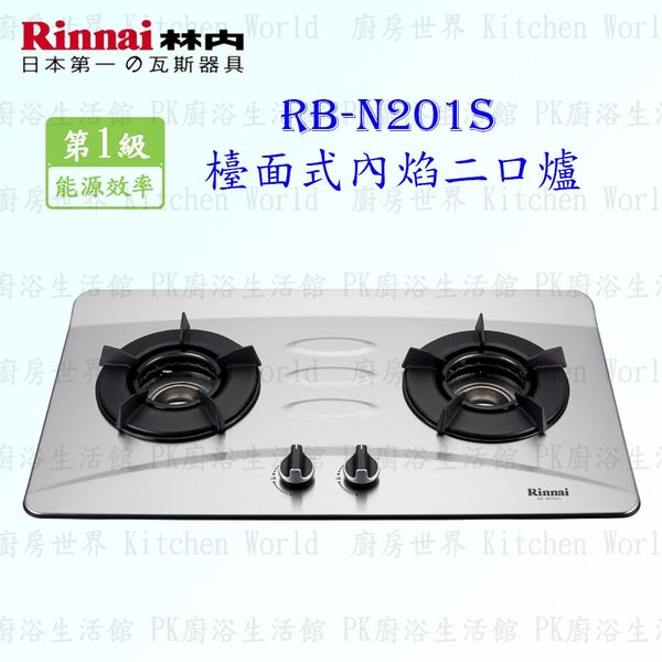 【PK廚浴生活館】 高雄 林內牌瓦斯爐 RB-N201S 檯面式內焰爐 ☆內焰爐頭 ☆雙層湯盤 RB-201SN