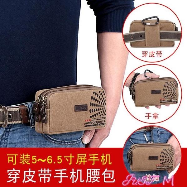 腰包手機包男腰包中老年人穿皮帶工地腰帶干活穿皮帶雙層帆布手機套袋 JUST M
