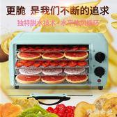 220V乾果機食物烘乾機食品家用果蔬小型水果茶寵物零食脫水風乾機CC2268『美鞋公社』
