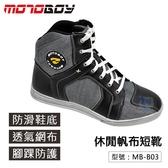 【帆布短靴】MotoBoy 四季 防滑 透氣 腳踝防護 休閒鞋 板鞋 重機/機車/摩托車/騎士車靴 反光 MB-B03
