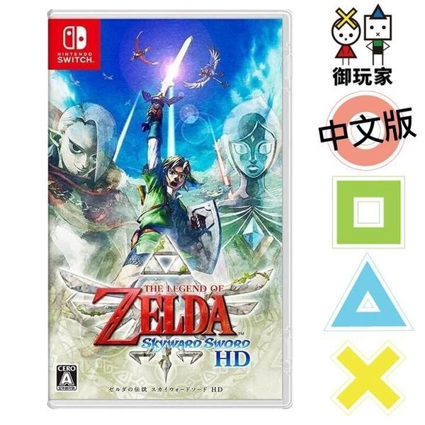 預購 NS Switch 薩爾達傳說 禦天之劍 HD 中文版 7/16發售