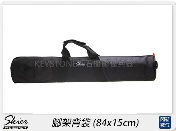 SKIER 腳架背袋 84x15cm(公司貨)