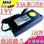 微星變壓器(原廠)-MSI 台達 19V,9.5A,180W,AE2420,AE2260,AE2280,AE2280-008US,AE2280-009US,ADP-180NB BC