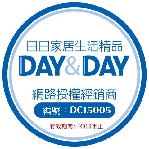 day&day日日家居生活精品 8000C-2  掛桿固定座/一對